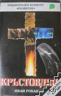 Кръстовден. Книга 1