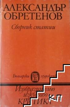 Александър Обретенов. Сборник статии