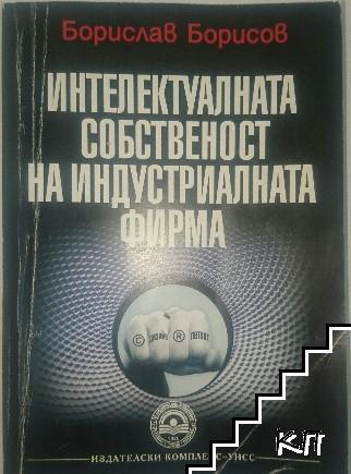 Интелектуалната собственост на индустриалната фирма