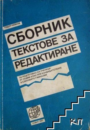Сборник текстове за редактиране