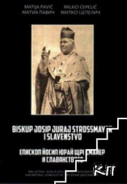 Епископ Йосип Юрай Щросмайер и славянството / Biskup Josip Juraj Strossmayer i slavenstvo