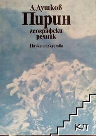 Пирин. Географски речник