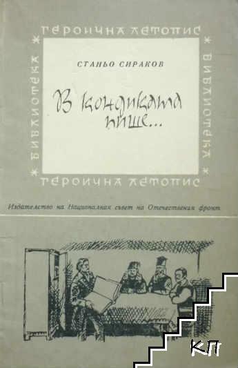 Летопис на културното наследство. Книга 8: В кондиката пише...