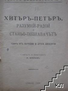 Хитъръ-Петъръ, Разумни-Радой и Станьо-Познавачатъ
