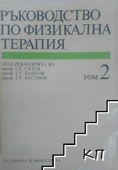 Ръководство по физикална терапия. Том 1-2