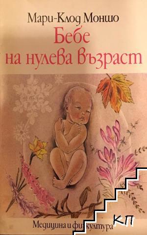 Бебе на нулева възраст