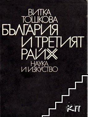 България и Третият райх (1941-1944)