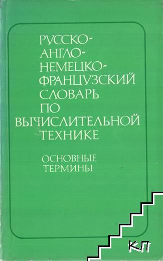 Русско-англо-немецко-французский словарь по вычислительной технике. Основные термины