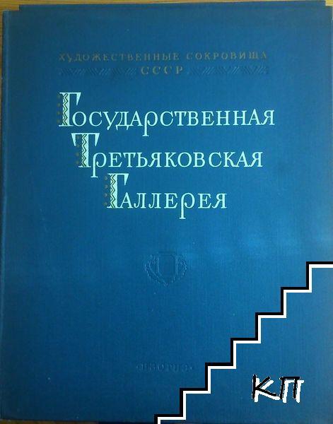 Государственная Третьяковская галлерея