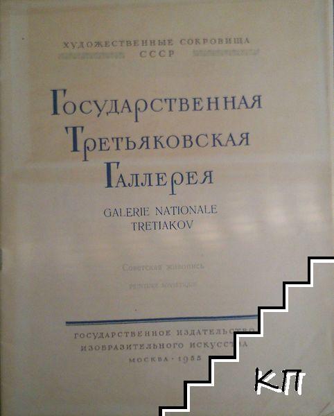 Государственная Третьяковская галлерея (Допълнителна снимка 1)