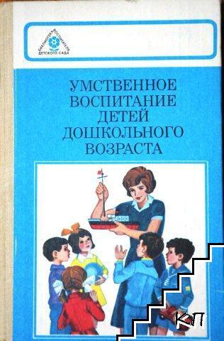 Умственное воспитание детей дошкольного возраста