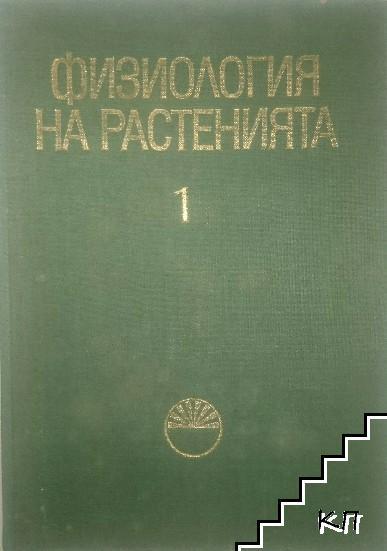 Физиология на растенията. Том 1-2