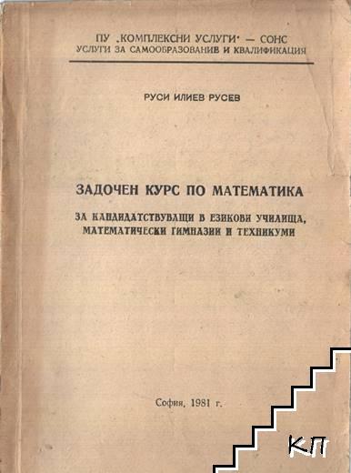 Задочен курс по математика за кандидатствуващи в езикови училища, математически гимназии и техникуми
