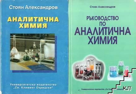 Аналитична химия / Ръководство по аналитична химия