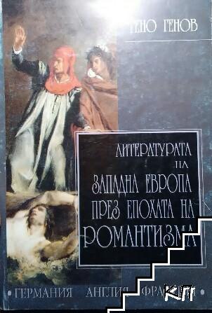 Литературата на Западна Европа през епохата на романтизма