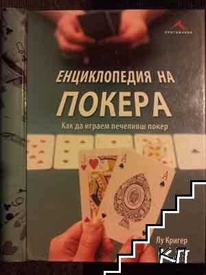 Енциклопедия на покера