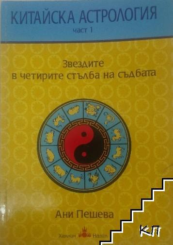 Китайска астрология. Част 1: Звездите в четирите стълба на съдбата
