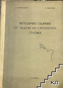 Методичен сборник от задачи по строителна статика
