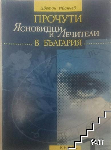 Прочути ясновидци и лечители в България