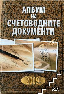 Албум на счетоводните документи 2009