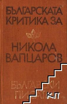 Българската критика за Никола Вапцаров