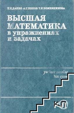 Высшая математика в упражнениях и задачах в двух частях. Часть 1-2