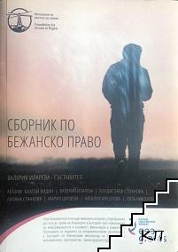 Сборник по бежанско право