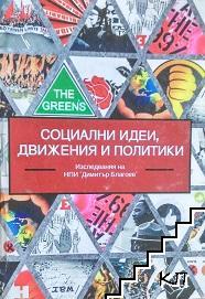 Социални идеи, движения и политики