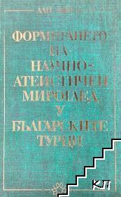 Формиране на научно-атеистичен мироглед у българските турци