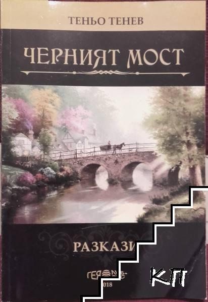 Черният мост
