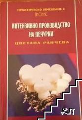 Интензивно производство на печурки