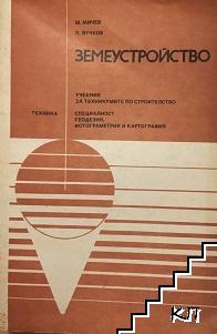 Земеустройство. Учебник за техникуми по строителство специалност геодезия, фотограметрия и картография