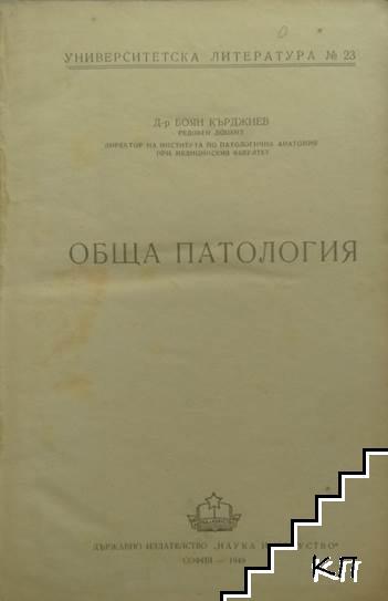 Обща патология / Секционна техника
