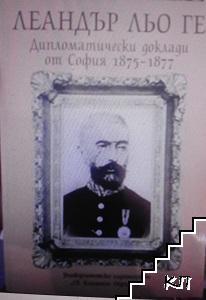 Дипломатически доклади от София 1875-1877