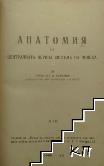 Анатомия на централната нервна система на човека / Анатомия на периферната нервна система и сетивните органи на човека