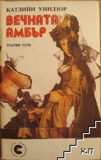 Вечната Амбър. Том 1