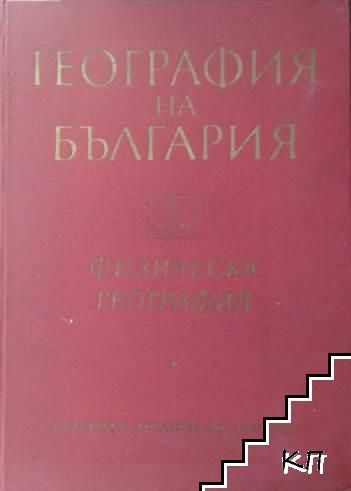География на България в два тома. Том 1: Физическа география