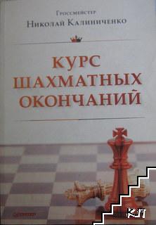 Курс шахматныйх окончаний