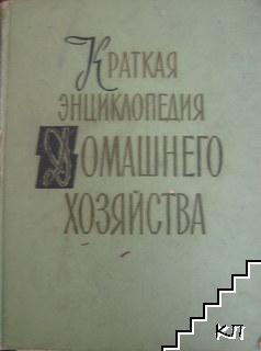 Краткая энциклопедия домашнего хозайства. Том 1-2
