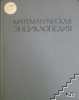 Математическая энциклопедия. Том 3