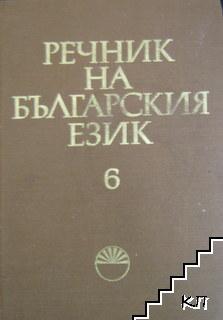 Речник на българския език. Том 6