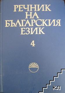 Речник на българския език. Том 4