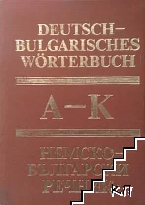 Deutsch-bulgarisches wörterbuch. Band 1 / Немско-български речник. Том 1