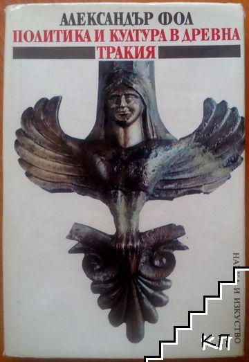 Политика и култура в Древна Тракия