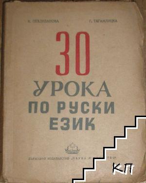 30 урока по руски език. Радио-курс. Част 1