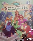 5 любими приказки за принцове и принцеси