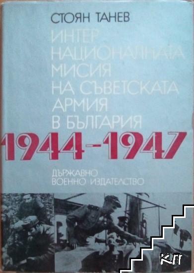 Интернационалната мисия на съветската армия в България 1944-1947