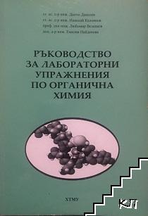 Ръководство за лабораторни упражнения по органична химия