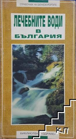 Лечебните води в България. Находища и лечебен ефект