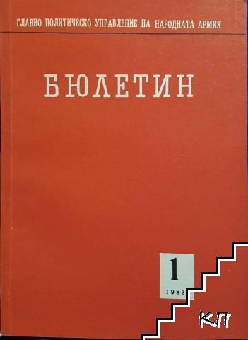 Бюлетин на Главно политическо управление на Народната армия. № 1 / 1983